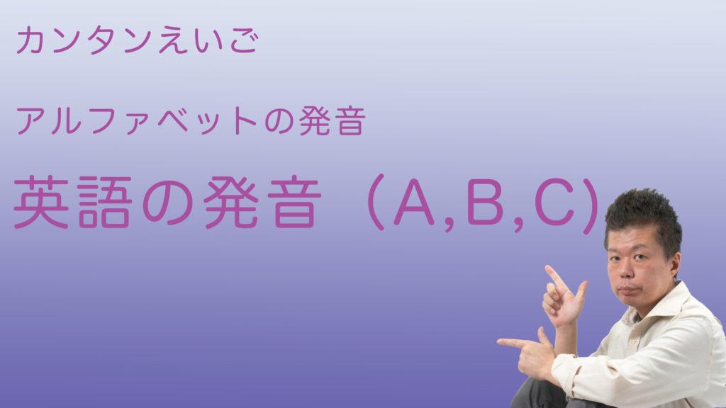 英語の発音ABC